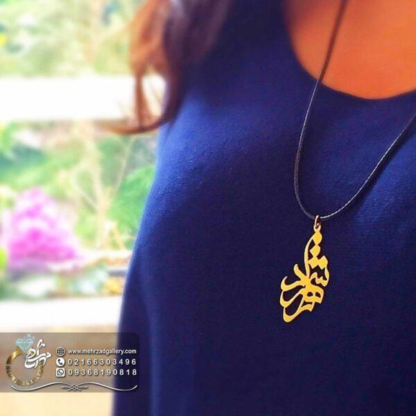 پلاک طلا اسم شهرزاد