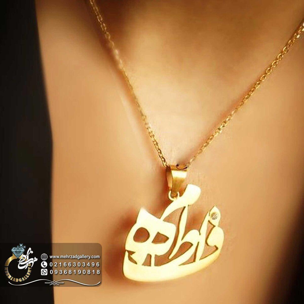پلاک طلا اسم فاطمه