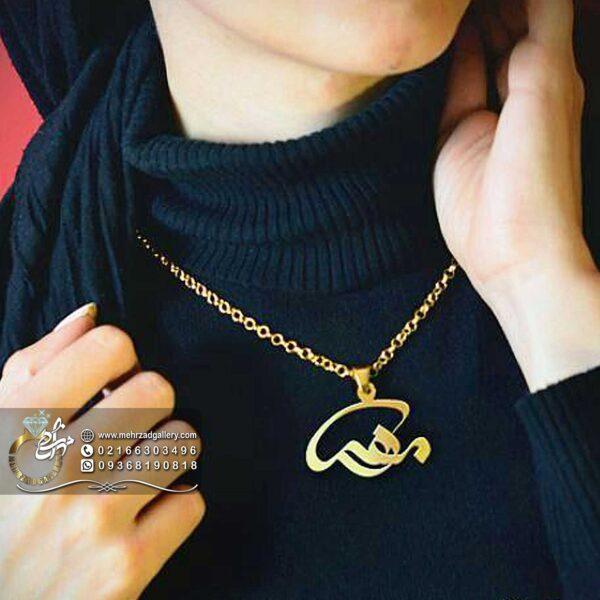 پلاک طلا اسم مهری