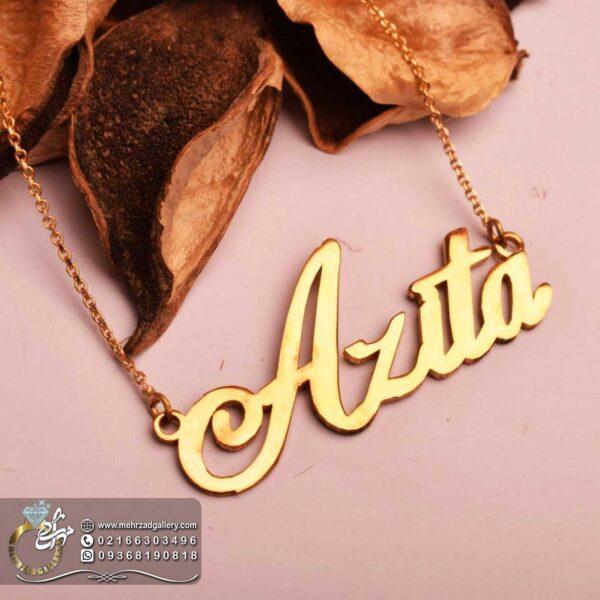 پلاک طلا اسم آزیتا انگلیسی Azitna