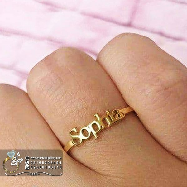 انگشتر طلا اسم سوفیا sophia انگلیسی پیوسته