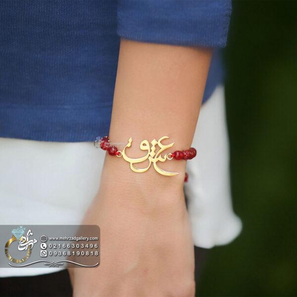دستبند طلا اسم عشق متفاوت ولنتاین
