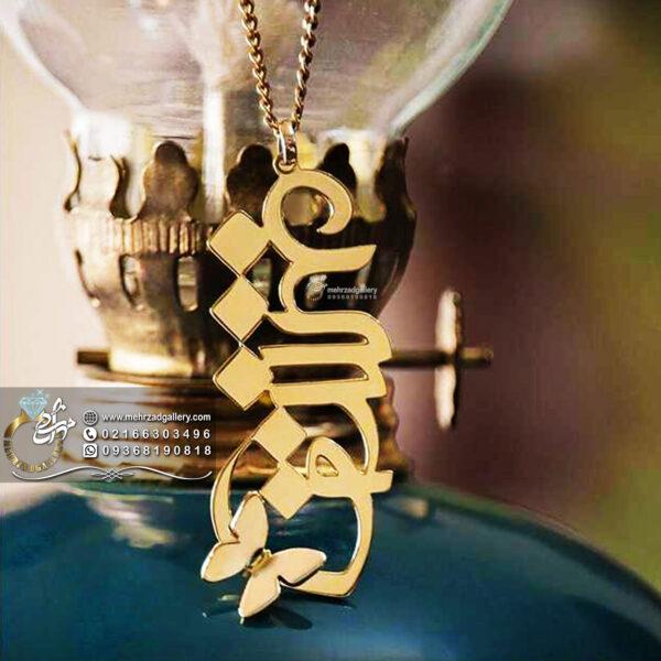 پلاک طلا اسم عشق زیبا ولنتاین