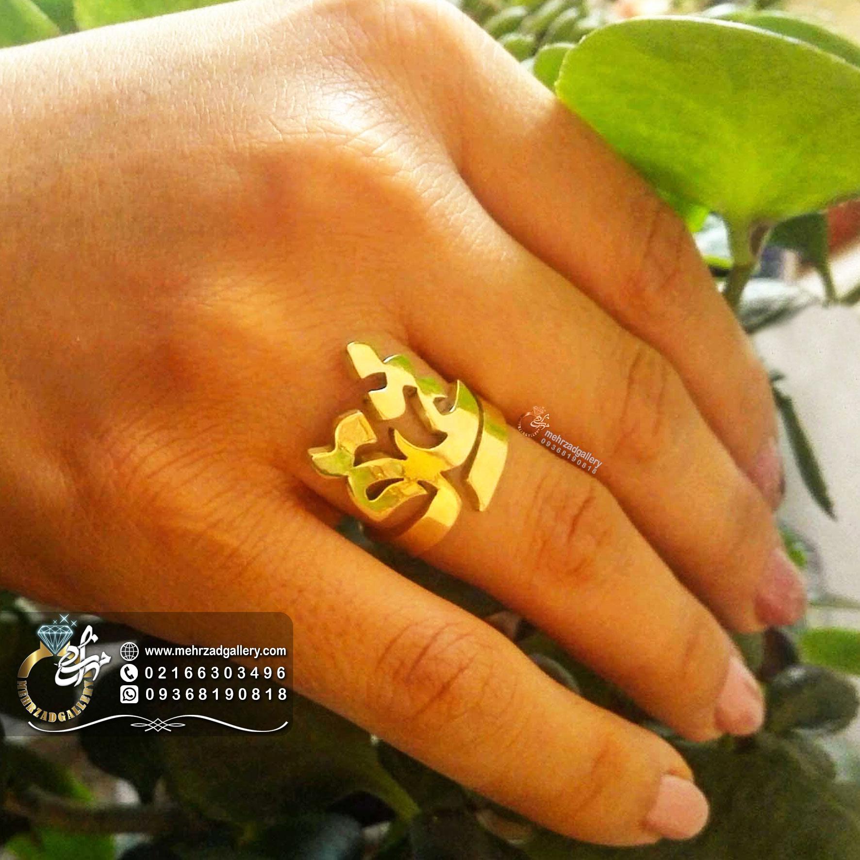 انگشتر طلا اسم عشق ولنتاین زیبا