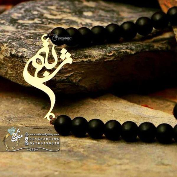 دستبند طلا اسم شبنم